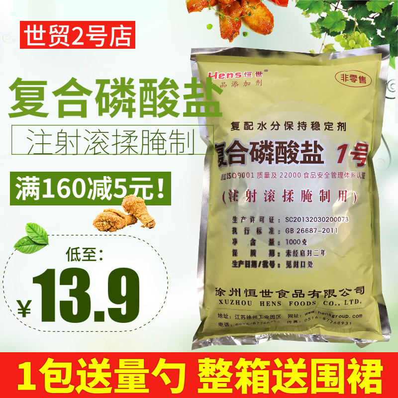 Baoyou composite phosphate No.1 water retaining agent for meat products