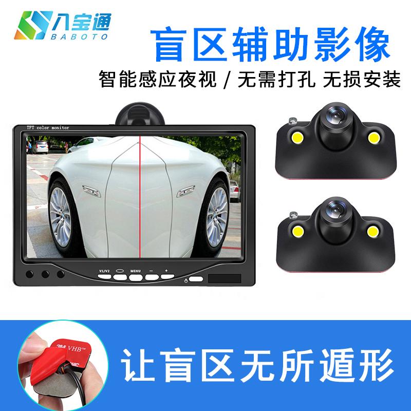 右侧盲区摄像头左右侧视通用汽车盲区辅助系统车载高清倒车摄像头