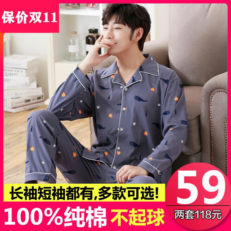 100%纯棉男士睡衣长袖情侣女款全棉夏季春秋冬青年休闲家居服套装