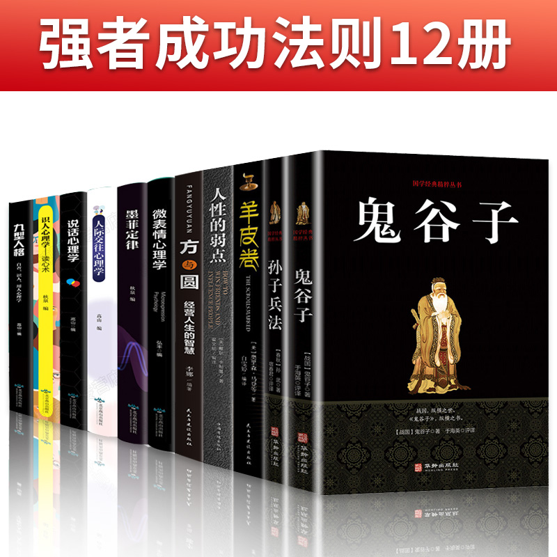 一茶精品书受益一生书全套12册书籍畅销书抖音热门墨菲定律正版原著莫非人性的弱点羊(用376.2元券)