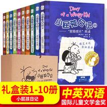 小屁孩的日记全套1-10册中文双语版 小屁孩儿漫画故事书中英文绘本小学生三四五六七年级英语课外阅读书籍中学生8-10-12岁儿童读物
