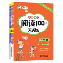 小学数学计算题+小学英语阅读理解+小学语文阅读100+天天练 一年级 共3册 6-12岁小学生课本辅导练习题复习书籍 小学课外教辅资料