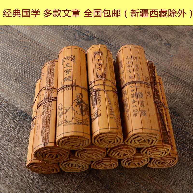 竹简 古代 竹书  三字经弟子规千字文兰亭序  舞台表演拍摄道具