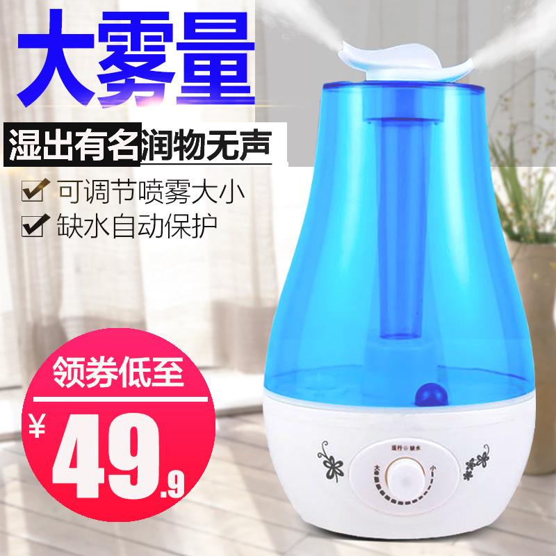 [智能加湿器体验馆加湿器]加湿器家用 大容量大雾量卧室静音 办月销量27件仅售59.9元
