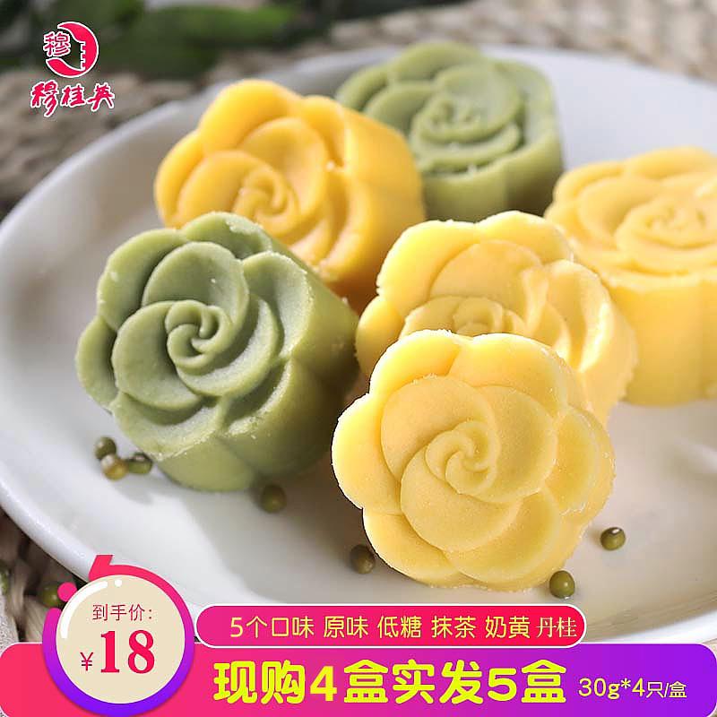 穆桂英美食绿豆冰糕正宗传统绿豆饼
