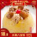 无锡伴手礼无锡特产传统糕点穆桂英真空水果八宝饭400g*1袋