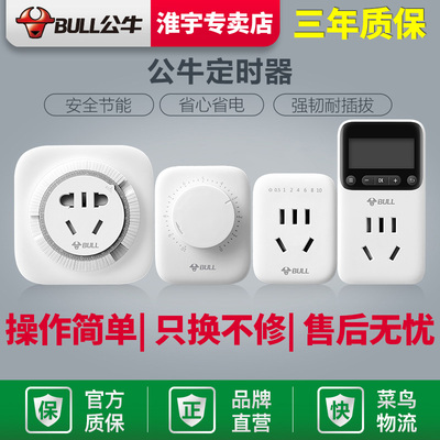 Bull household timer switch automatic power-off timing socket charging bottle car intelligent mechanical countdown time