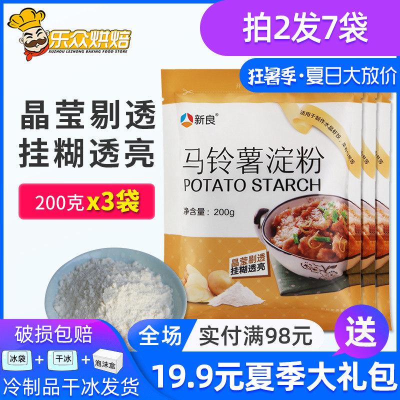 新良马铃薯淀粉200g*3包 生粉淀粉勾芡水晶虾饺面粉家用面粉原料