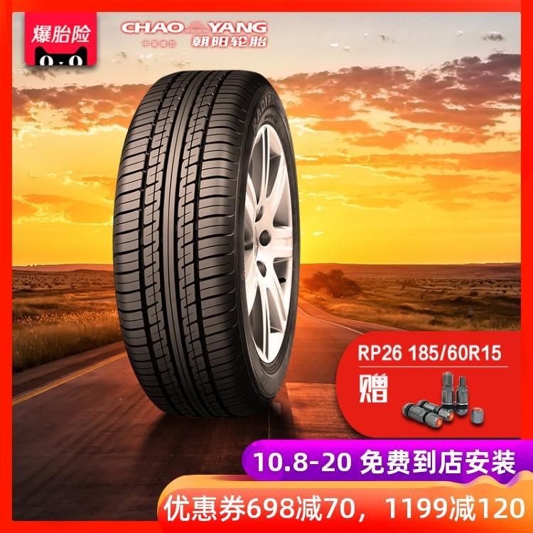 朝阳汽车轮胎乘用车舒适型轿车胎RP26 185/60R15静音稳行 安装