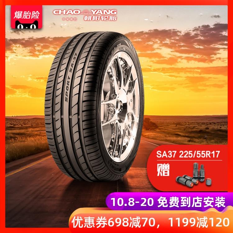朝阳汽车轮胎乘用车高性能轿车胎SA37 225/55R17操控静音 安装