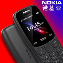 诺基亚新106老人机直板按键功能机老年手机正品官方旗舰店经典怀旧学生备用儿童迷你小手机2019新款Nokia