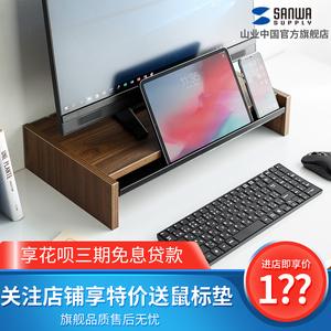 日本山业苹果IMAC一体机支架电脑显示器置物架垫高桌上置