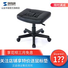日本山业SANWA电脑椅子脚凳换鞋凳子矮凳升降梳妆凳搁脚凳转椅