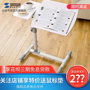 日本山业SANWA笔记本升降多功能桌电脑桌懒人床边桌置地移动桌