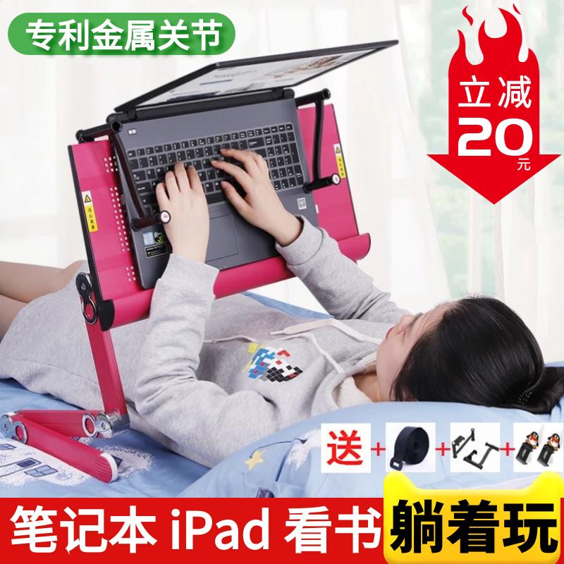 易游躺着玩电脑床上桌笔记本办公可折叠学习小桌子床上懒人电脑桌