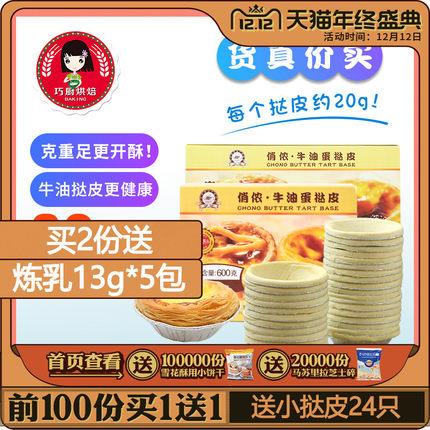 俏侬葡式蛋挞皮液51个 套餐套装自制肯德基带锡纸托模具烘焙原料