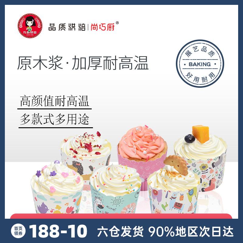 展艺家用蛋糕纸杯蒸材料食品烘焙小号大号耐高温玛纸托模具马芬杯
