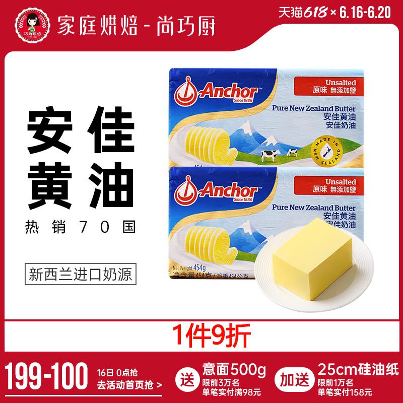 尚巧厨-安佳淡黄油454g 家用动物煎牛排专用无添加盐面包小包烘焙