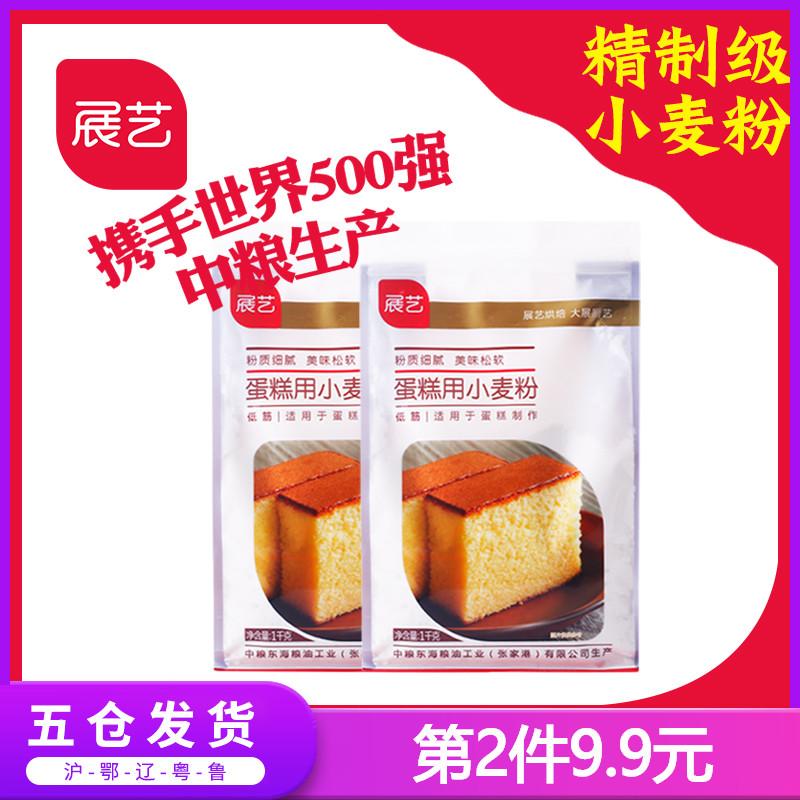 进口麦源 展艺低筋粉1kg小麦面粉 戚风蛋糕粉饼干小麦粉烘焙家用