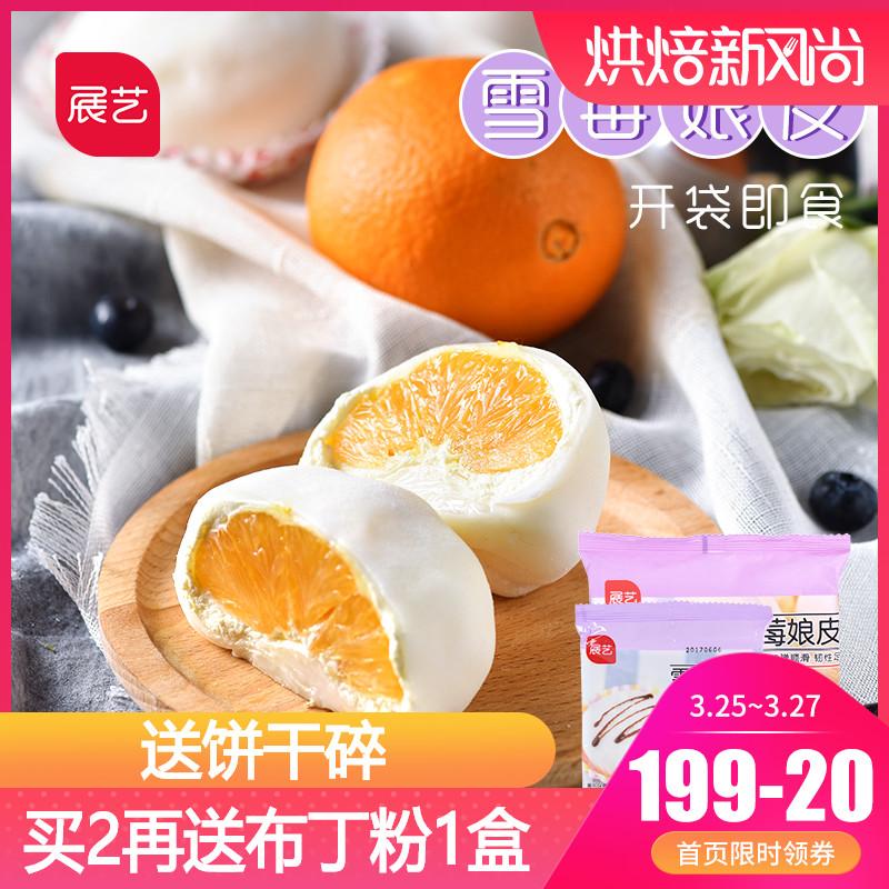 【展艺雪媚娘皮25片】大福雪莓娘雪梅娘蛋黄酥diy整箱材料套餐