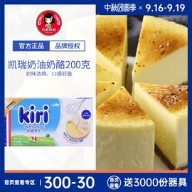 【凯瑞奶油奶酪200g】法国进口kiri 凯芮芝士慕斯轻乳酪蛋糕原料