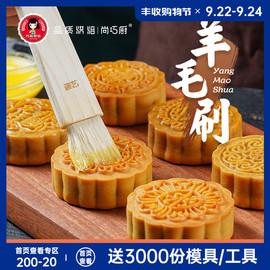 展艺软毛羊毛刷 烙饼烧烤月饼厨房硅胶油刷子家用烘焙食品级工具