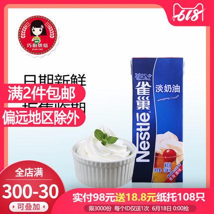 雀巢动物性淡稀奶油250ml 蛋糕裱花蛋挞液慕斯甜品家用烘焙原材料