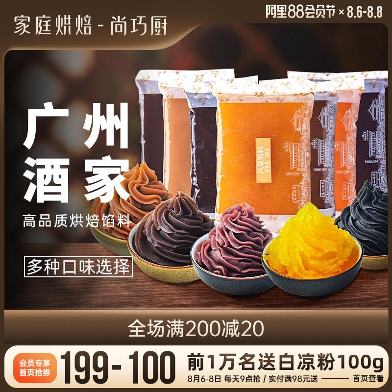 尚巧厨广州酒家馅料家用奶黄红豆沙馅泥利口福烘焙水果凤梨月饼馅