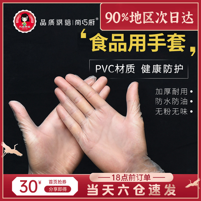 Zhanyi disposable pvc gloves snowflake nougat nougat milk jujube food catering latex rubber special baking