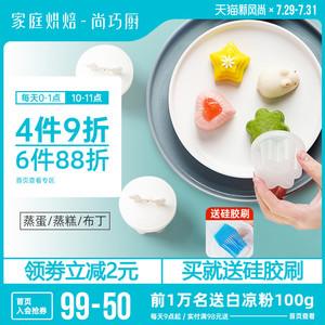 尚巧厨蒸糕宝宝辅食模具果冻蛋糕烘焙蒸蛋模型可蒸婴儿食品级工具