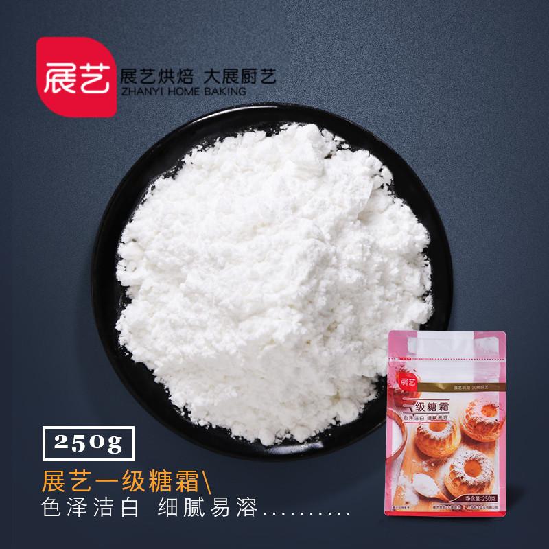 【 своевременно кухня выпекать выпекать】 выставка искусство сахар мороз сахарная пудра песок сахарная пудра торт хлеб печенье декоративный оригинал 250g