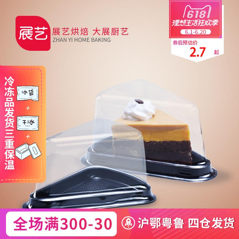 【巧廚烘焙 展藝慕斯蛋糕盒】三角形點心盒 塑料烘焙包裝盒5個裝