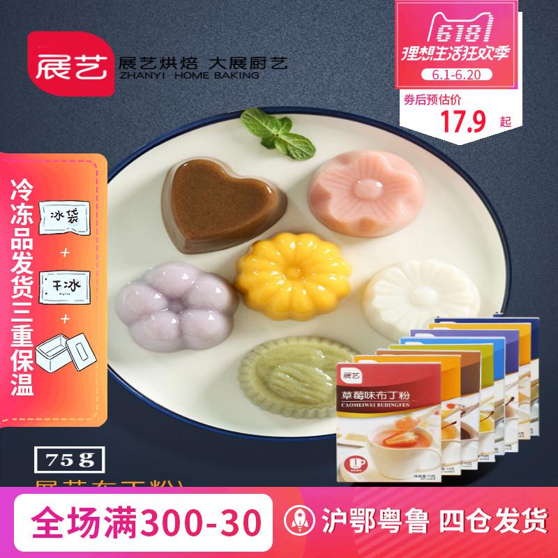 【Умная кухонная выпечка _ пудинг искусственного порошка 75г * 4】Mango клубничный молочный порошок diy десертная сырая мука