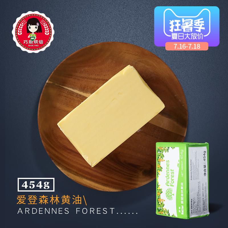 【巧厨烘焙_爱登森林黄油454g】进口动物性黄油 面包饼干原料