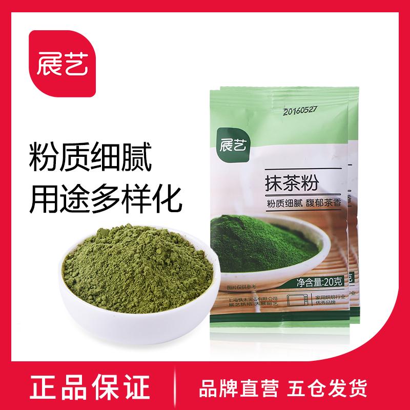 【巧厨烘焙_展艺抹茶粉100g】食用绿茶粉做蛋糕饼干奶茶布丁原料