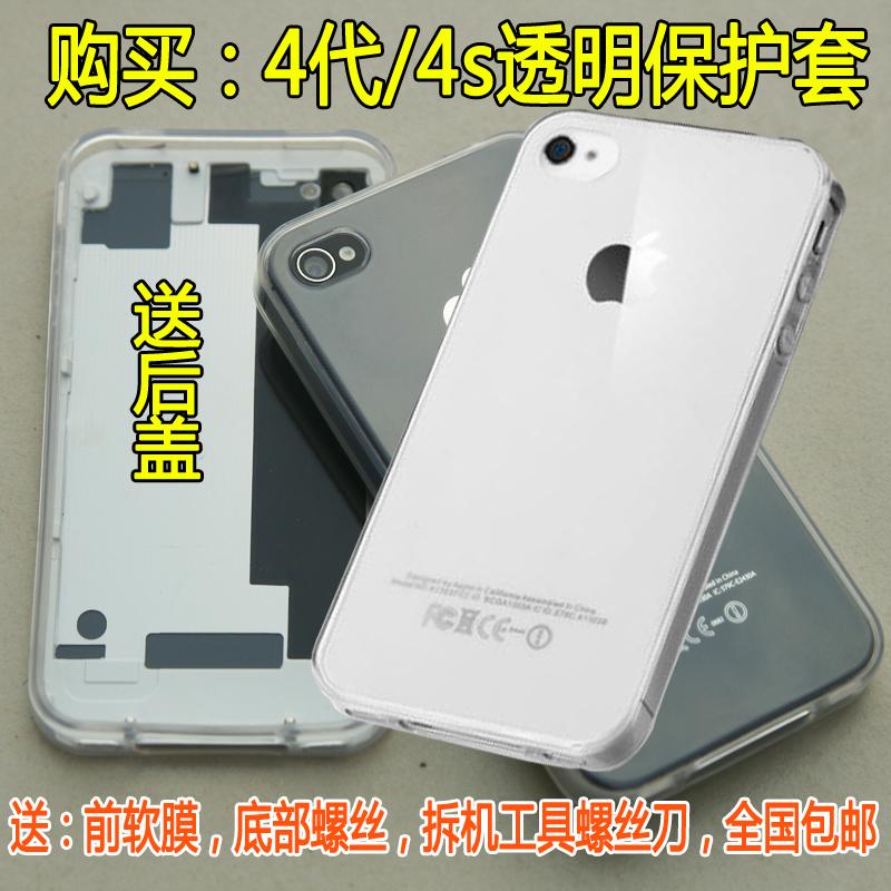 苹果4s后盖壳 保护套 iphone4S/4代手机钢化玻璃后屏 保护套