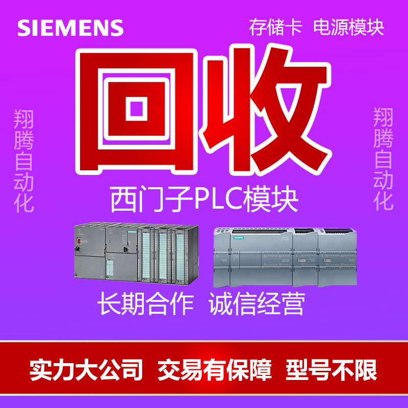 High price recovery Siemens PLC module S7-300 frequency converter touch screen memory card CPU power et200