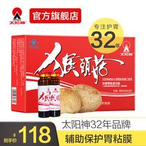 太阳神猴头菇保健口服液养胃食品肠胃胀气调理护胃猴菇菌非菌片粉