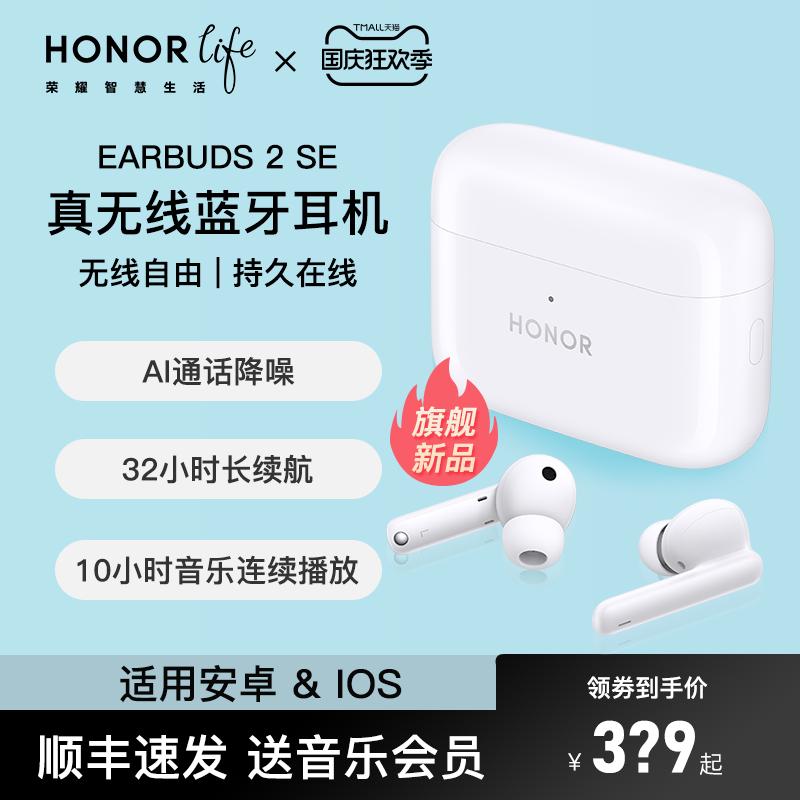 【送音乐会员】荣耀Earbuds 2 SE无线蓝牙耳机入耳式主动降噪运动tws耳机适用华为小米苹果安卓男女通用    269元