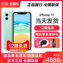 【12期免息/送无线充】Apple/苹果 iPhone 11 手机4G全网通新款iphone11 pro max国行正品保证iPhonexr