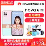 当天发【免息/送果汁机手环】Huawei/华为Nova 6 SE手机官方旗舰店正品nova7直降nova6se/mate30pro/p405g