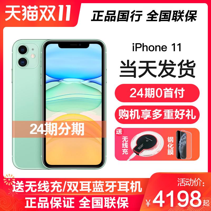 现货发【24期分期/送无线充】Apple/苹果 iPhone 11 手机现货4G全网通新款iphone11 pro max国行正品12期分期