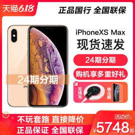 【当天发货/24期分期/送无线充】 Apple/苹果 iPhone XS Max 手机iPhonexsmax 12期分期官方国行正品xr/8/7/P图片