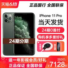 【当天发货/24期分期】Apple/苹果 iPhone 11 Pro手机新款全网通iphone11 pro max国行正品保证13/xs