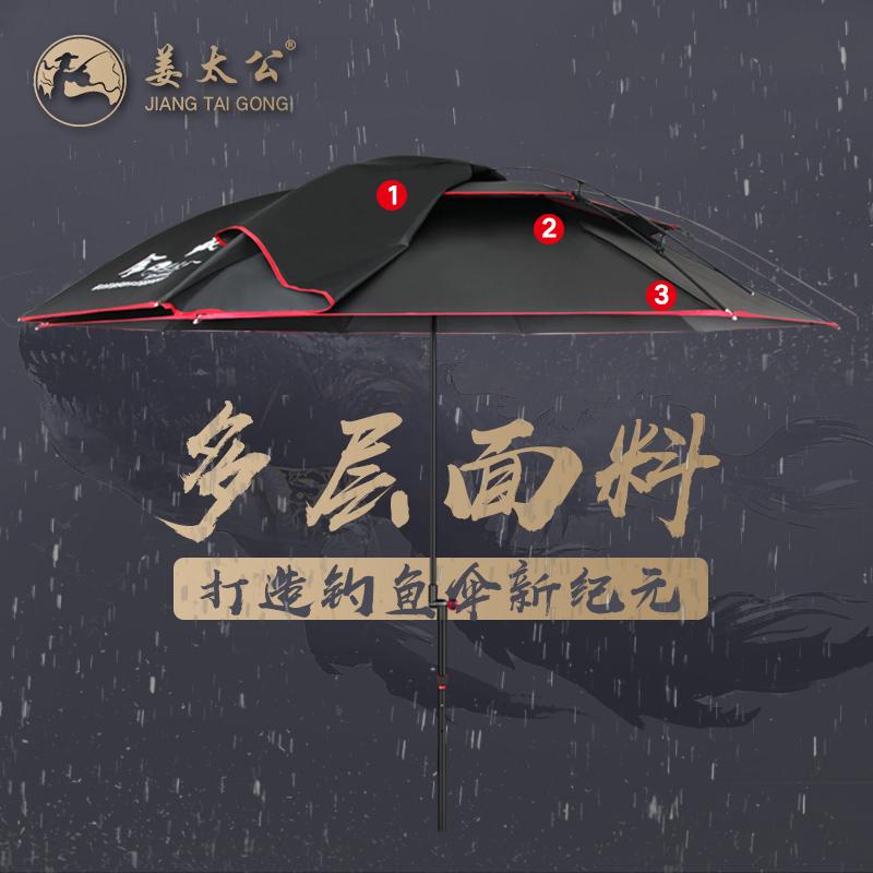 金威姜太公钓伞钓鱼伞防雨大钓伞2.2米多层万向防雨风黑胶垂钓伞(非品牌)