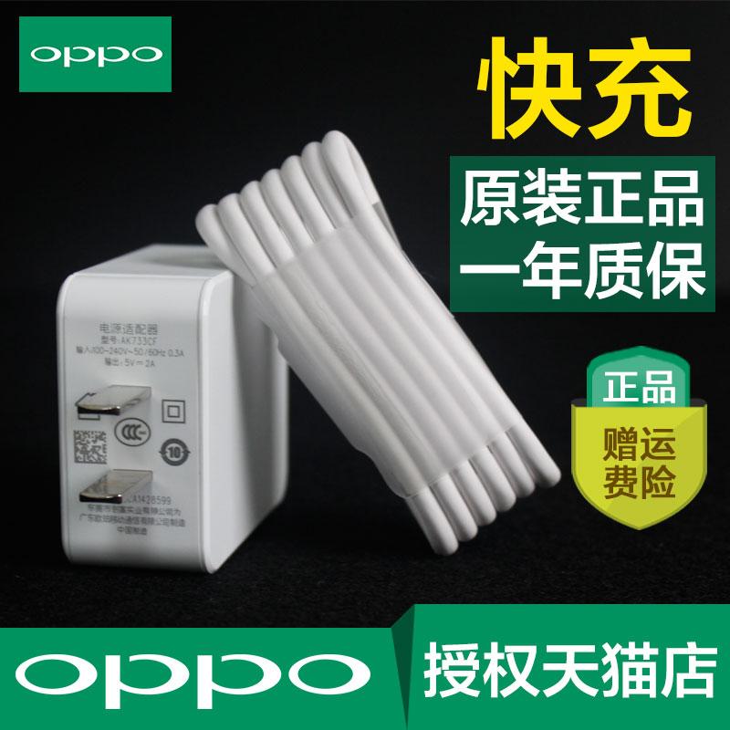 OPPO充电器原装正品 a53 a57 a77 a59s A83 A1 A73 A3 A5 手机充电器数据线原装正品安卓通用充电器快充头