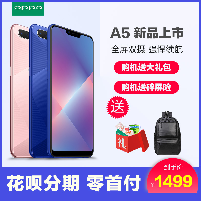 OPPO A5新品美颜拍照人脸识别oppoa5 a1 a3 r9s a83 r11游戏智能全网通店oppo findx官方正品oppoa5旗舰手机