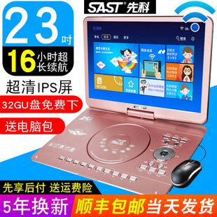SAST 先科198D高清移动DVD播放机便携式 老人看戏广场舞vcd影碟机家用evd儿童一体迷你小电视cd碟片播放器WiFi