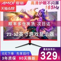 屏幕台式吃鸡显示屏液晶电脑显示器IPS英寸23.8I2479VXHDAOC