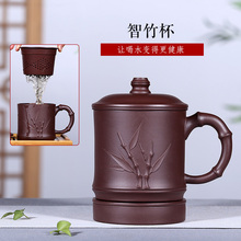 Weizhen Yixing purple sand cup inner liner filter tea cup full manual lid man's large capacity bamboo tea cup